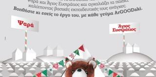 ArGOODaki 2014: Το κοινωνικό πρόγραμμα ArGOODaki των Goody's στηρίζει ακριτικά νησιά στην Ελλάδα