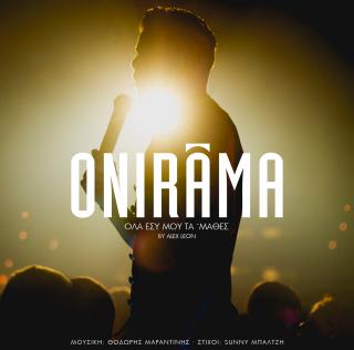 Οι ONIRAMA παρουσιάζουν την καλοκαιρινή τους επιτυχία  «Όλα εσύ μου τα 'μαθες» by Alex Leon!