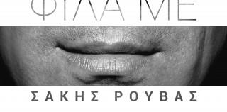 Ο Σάκης Ρουβάς παρουσιάζει το νέο του ερωτικό τραγούδι «Φίλα με».