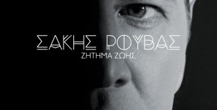 sakis_cover