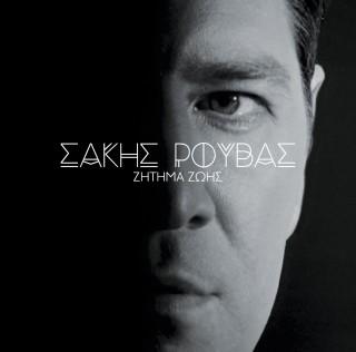 Ο Σάκης Ρουβάς παρουσιάζει το νέο του ερωτικό single «Ζήτημα Ζωής»